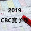 【競馬】2019CBC賞予想