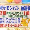 ポケモンパン 抽選会(2013年5月4日(土・祝)開催)