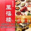 【オススメ5店】門前仲町・東陽町・木場・葛西(東京)にある香港料理が人気のお店
