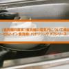 【食洗機の真実】知ってた?食洗機は家事が楽になって水道代は削減するけど、電気代は結構上がるんだよ!ビルトイン食洗機(パナソニック K7シリーズ)