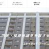 【REIT】ユナイテッド・アーバン投資法人から配当金