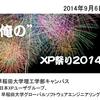 XP祭り2014 を開催した。