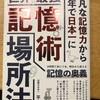 『世界最強 記憶術場所法』平田直也