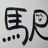 今日の漢字333