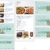 レシピ領域における検索結果変動結果から今後のGoogleアルゴリズムの方針を考察してみました