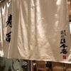 東京 茗荷谷〉ランチにおいしいお魚が食べたーーーーい。