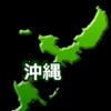 """沖縄県のデータ~""""人口・お金・食""""などで個性際立つ~"""