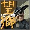 RESTORE / ROOTS JAPAN SFB ルーツ・ジャパン