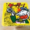 懐かしの駄菓子~ヤッター!めん~