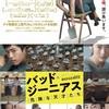 【感想】バッド・ジーニアス  天才とマークシートの芸術