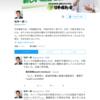 ネトウヨ政治家・大阪府知事、松井一郎 「土人」発言の警官に「ご苦労様」