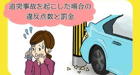 追突事故の違反点数と罰金「保険の等級は?ゴールド免許は?」
