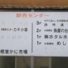 午前中に札幌の場外市場に来たら「お食事処めし屋」に行こう(^0^)
