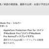 新型MacBook Pro 13インチキャンセルして15インチに変更した