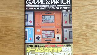 ゲーム&ウオッチ全60種類を網羅した永久保存版「ゲーム&ウオッチ パーフェクトカタログ」を購入。