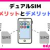 【2021年版】デュアルSIMのメリットとデメリットを分かりやすく解説!