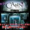 【映画】「キャビン」のネタバレなしのあらすじと無料で観れる方法!