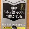 『頭は本の読み方で磨かれる』茂木健一郎