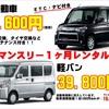 大阪レンタカー  1ヶ月・マンスリーレンタカー