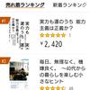 中村倫也company〜「Amazon・エッセイ売れ筋ランキング」