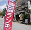 居酒屋「島菜」*2で「みそ汁定」 780円