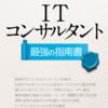 ITコンサルの僕がITコンサルへ捧げるおすすめ本!「 ITコンサルタント 最強の指南書」