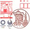 【風景印】札幌中央郵便局(2020.1.1押印)