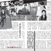 3月31日も訪問していた小室さん[週刊新潮]