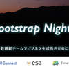 Bootstrap Night! vol.2 - 勉強会メモ