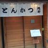 今日は神田でランチ
