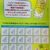 キリン 西日本豪雨復興キャンペーン 7/31〆