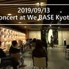 2019.09.13.【オペラとシャコンヌの夕べ】We Base京都