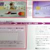 イオンカードセレクトが届いたら最初にやること(初期登録・各種設定)まとめ