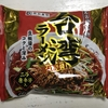 夏バテ解消するために台湾ラーメン!ニラをたっぷり入れるのがレシピのコツ!