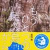 「もうひとつの屋久島から~世界遺産の森が伝えたいこと~」高学年課題図書【読書感想文の書き方】