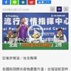 台湾生活 コロナに関して本日の重要情報です