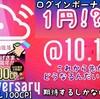 クラウドキャッチャーログボが…笑 4周年イベントについて☆