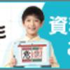 明日8/27,明後日8/28は、横浜&大阪でスマイルゼミの体験会が行われます(*´▽`*)