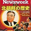 Newsweek (ニューズウィーク日本版) 2017年11月28日号 北朝鮮の歴史