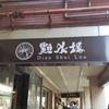 台湾旅行のお勧めスポット☆その6~絶品♡小籠包のお店『點水樓(ティエンスエロウ) 懷寧店』~インテリアデザイナーまよの台湾旅行記♬