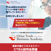【中国ビジネスセミナー】海外貿易情報を受け取れる極秘セミナー