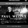 ポール・ウェラー来日公演決定!チケット先行予約方法や新作アルバムなどまとめ