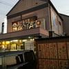 泉佐野駅周辺 「魚市場直送 たかだ」期待を膨らませ過ぎて行ってみた結果…
