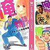 感想/内容紹介!『俺物語』男が読んでも面白い少女漫画代表格。