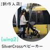 新作入荷!! 超軽量&コンパクトなシルバークロスベビーカー【wing2】