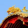 湘南です29 竜宮城も間もなく完成!龍の夫婦の物語