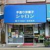55食目「シャロン洋菓子店(千葉県我孫子市) / Oct.」