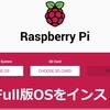 Raspberry Pi OS Fullをインストール【名称が変わったRasbian】