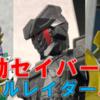 装動セイバーにバトルレイダー実装!! 装動 鎧武からは龍玄&斬月のレビュー!!