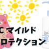 DHC マイルド UV プロテクション